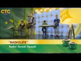 RadioLIFE - Люби! Летай! Пылай! (СТС)