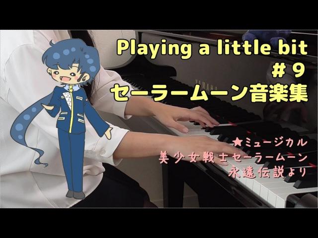 【水曜9】セラミュ I Miss You【Piano Arrange】
