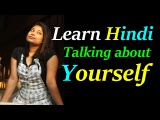 Learn Hindi through English – Talking about yourself (अपने बारे में बताओ) Free Hindi lessons