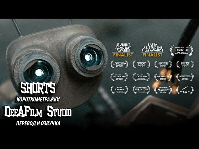 Короткометражный мультфильм «Кусачки» | Подготовленно DeeAFilm