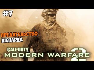 Call of Duty: Modern Warfare 2 Прохождение на русском Часть 7 Предательство Шепарда