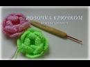 Розочка крючком вязание крючком счастливая рукодельница Rose hook
