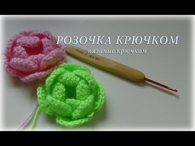 Розочка крючком - вязание крючком счастливая_рукодельница\Rose hook