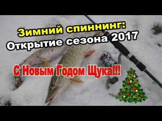 Зимний спиннинг: Открытие сезона 2017. С новым годом щука!!! Старый Оскол
