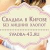 Свадьба в Кирове без лишних хлопот