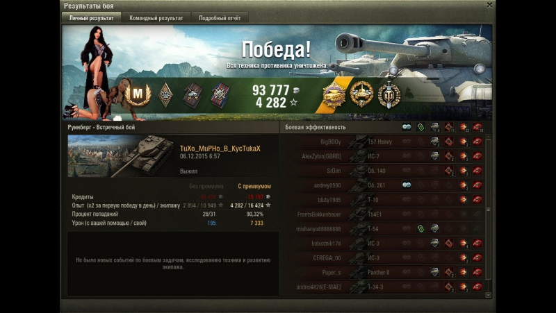 Хэвик получил Пула на Руинберге T57 Heavy Tank 10 фрагов и 7К дамага FULL HD
