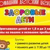 """Домашний Детский Центр """"Здоровые Дети"""" Киров"""