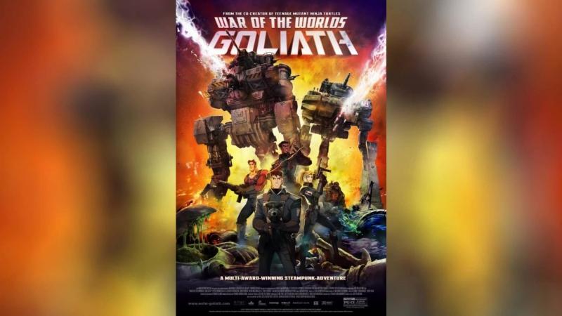 Война миров Голиаф (2012) | War of the Worlds: Goliath