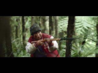 Охота на дикарей (2016) Трейлер