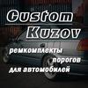 CustomKuzov