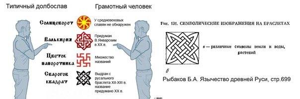 Женские славянские символы тату