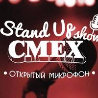 Открытый микрофон Пятигорск