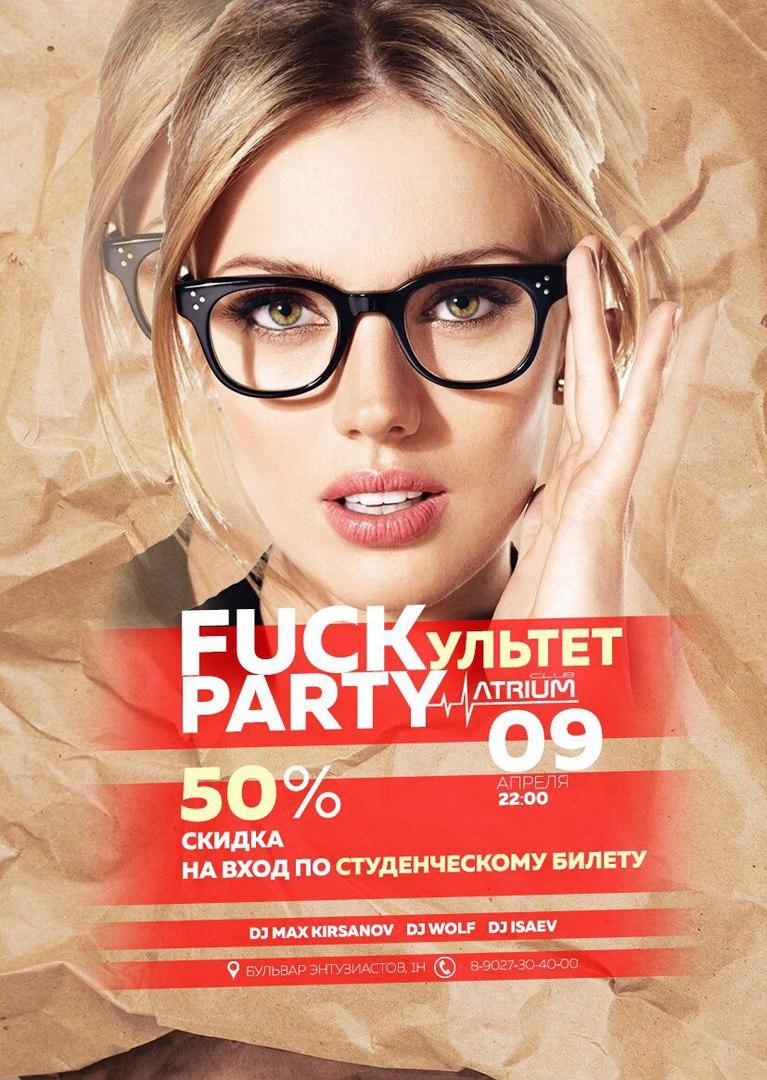 "Афиша Тамбов 09.04.2016 ""FUCKультет PARTY"" ATRIUM CLUB"