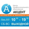 """Центр профессионального образования """"АКЦЕНТ"""""""