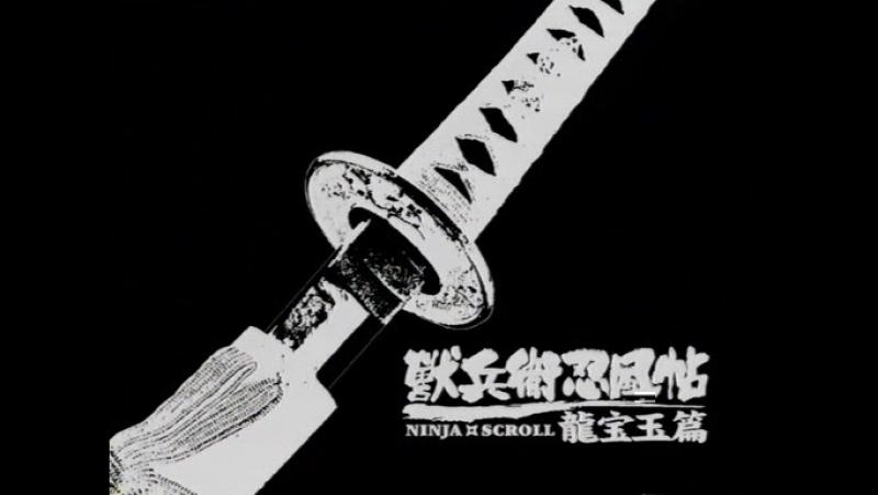 Манускрипт ниндзя: Новая глава / Ninja Scroll: The Series / Juubee Ninpuuchou: Ryuuhougyoku Hen - 13 серия (Д. Толмачев) [2003]