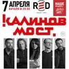 7 апреля - КАЛИНОВ МОСТ @ Москва, RED