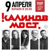 9 апреля - КАЛИНОВ МОСТ @ ПИТЕР, «Космонавт»