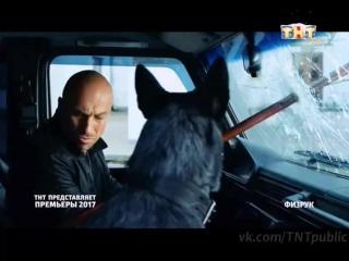 Физрук 4 сезон 1 (62) серия смотреть анонс онлайн