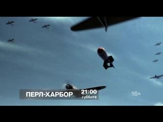 Перл-Харбор 25 марта на РЕН ТВ