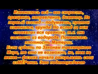 МИР ПОСЛЕ КВАНТОВОГО ПЕРЕХОДА. Академик Миронова В.Ю