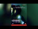 Нерожденный (2009) | The Unborn