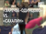 3:2 Заречье-Одинцово обыграло Сахалин в матче чемпионата России по волейболу.
