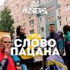СЛОВО ПАЦАНА туса   Москва   26 ноября