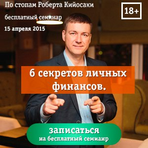 """Афиша Владивосток Бесплатный семинар """"6 секретов личных финансов"""""""