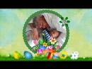 Доброе пасхальное утро! Семейное слайдшоу на Пасху для мамы, папы и деток.