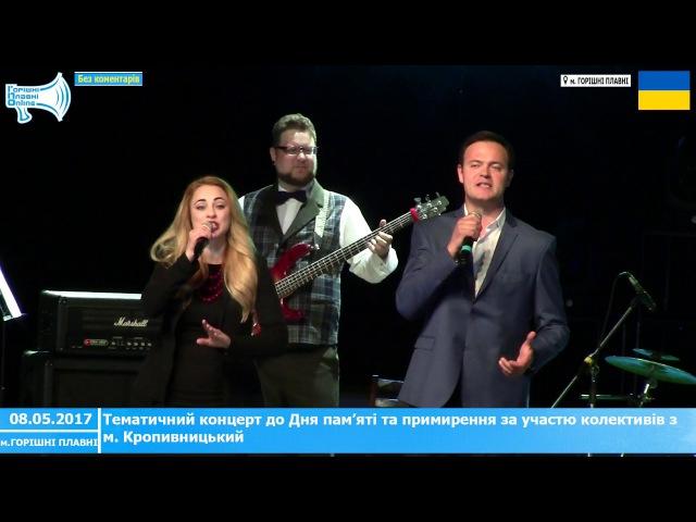 08 05 2017 Тематичний концерт до Дня пам'яті та примирення за участю колективів з м ...