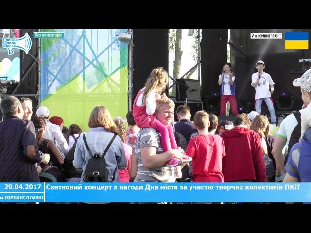 29.04.2017 Святковий концерт з нагоди Дня міста за участю творчих колективів ПКіТ