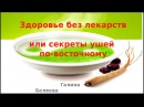 Галина Беляева Система У-син для вашего здоровья Как взаимосвязаны почки, зима и уши?
