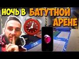 Дикая НОЧЬ в закрытой БАТУТНОЙ АРЕНЕ ►  Розыгрыш iPhone 7+ ► 24 hour trampoline park