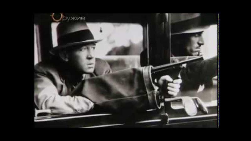 Оружие гангстеров 20 30 годов