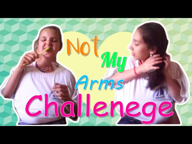 NOT MY ARMS CHALLENGEВызов не моими руками)Ржач^_^