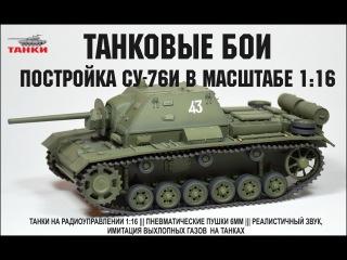 Постройка модели СУ-76И в масштабе 1:16 ч. 1