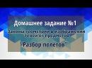 Разбор полетов №1 Геометрия м штрих AMK studio