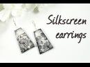 Silkscreen earrings ∗ Серьги с шелкографией ∗ Polymer clay tutorial ∗ Мастер класс