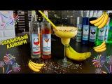 Банановый дайкири. Экстракты для алкоголя MOMIXBAR