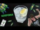Как сделать Бехеровку дома Экстракты для алкоголя MOMIXBAR