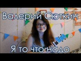 Валерий Сюткин - Я то что надо разбор на укулеле + cover