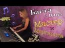 Баста ft. Юна — Мастер и Маргарита piano cover LeroMusic OST Я и Уда