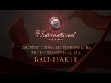 Смотрите прямые трансляции The International 2016 ВКонтакте