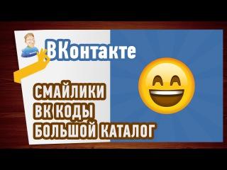 Смайлики ВК - коды. Большой КАТАЛОГ смайлов для ВКонтакте!