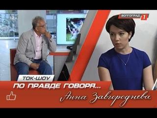 психолог Анна Завгороднева, приглашенный эксперт в ток-шоу По правде говоря...