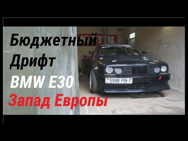 Дрифт в пределах ~2 000$ Ваня Федченко и его BMW E30 Бюджетный корч на западе Европы