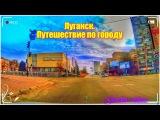 Луганск  Путешествие по городу
