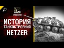 Hetzer История танкостроения от EliteDualist Tv World of Tanks
