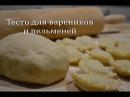 Идеальное ТЕСТО для ВАРЕНИКОВ и ПЕЛЬМЕНЕЙ Заварное тесто Рецепт без яиц The dough for the dumplings
