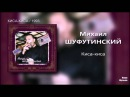 Михаил Шуфутинский - Киса-киса (Audio)